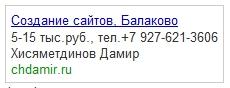 создание сайтов в Балаково