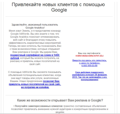 google adwords mail
