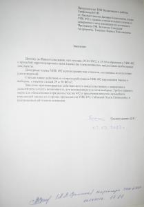 Жалобо о нарушении на УИК 492, г.Балаково, Саратовская обл.