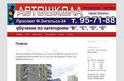 avtoshkola-engels.ru
